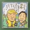 米寿祝いの似顔絵をご両親へ