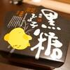 【東京】銘菓ひよこに「黒糖」がでてたので食べてみました。