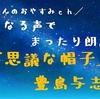 【お知らせ】YouTube「ぽりんのおやすみチャンネル」を更新しました。(「不思議な帽子/豊島与志雄」朗読)