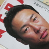 Carp 黒田投手が今季で引退