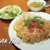 タイ料理パッタイランチ / ラックタイ(RAK THAI) @五反田