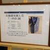 北海道女流工芸 「一の会」展