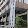 【東京】自衛隊大規模接種センターのキャンセル待ちを取るコツ(裏技)