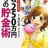 【本】コミックでわかる 年収250万円からの貯金術
