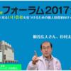 任天堂が新型ゲーム機を発表したら株価が急落 IRフォーラム2017大阪開催決定! 日経平均ドル一服で上昇