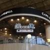【金浦空港】プライオリティパスで利用出来るラウンジのご紹介