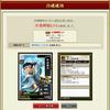 【戦国IXA】新天伊達晴宗さんのスキル&S2