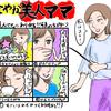 【ママ友図鑑特別編】しなやか美人ママ〜美人とブスと境界線〜