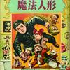 第36回 銀座古書の市 参加店紹介 徳尾書店