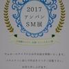 2017アンパンSM展 万国橋ギャラリー 横浜