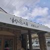 長崎県諫早市の閑静な住宅街に構える「諫早パン工房 かまんど」に行ってきました(^0^)