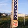 根室駅から東根室駅に徒歩で行く【最東端の駅「東根室」に行こう⑤】