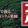 第3回アコパラ 京都桂川店店予選の日程変更のお知らせ。