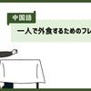 【中国語】外食するためにおさえておきたいフレーズ