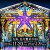 中之島イルミネーション OSAKA光のルネサンス2016 に行ってきた(12/19追記)