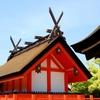 その神社は伊勢系?出雲系?神社の建築様式でわかる神社の系統。~寺社建築の見方~