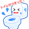 水のトラブル110番