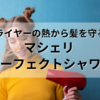 【ドライヤーの熱から髪を守る!マシェリ パーフェクトシャワー】
