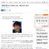 「超ソロ社会」の取り上げられ方に見る中国・韓国と日本の新聞メディアの差!