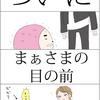 MANA-ismでまぁ様に会えた話〜ハイタッチ編〜 その1