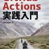 『GitHub Actions 実践入門』の電子書籍版を BOOTH で販売開始しました(追記:技術書典応援祭でも販売開始しました)