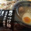 俺のつけ麺(ファミリーマート)