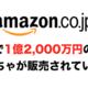Amazonで1億2千万円のおもちゃが販売されていたので内容を調べてみた
