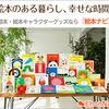 プレゼントにもおすすめの絵本 年齢別ランキングBEST5【4~5歳】