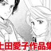 上田愛子先生のコミックス未収録作品、『床下の子供』・『しあわせな母娘の育て方』・『サヴァランによろしく』を公開しました