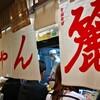 広島でおいしいお好み焼きを食べました@麗ちゃん