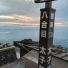 富士登山 8合目山小屋〜