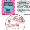 【風景印】町田鶴川一郵便局(2019.11.15押印)・その2