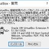 VirtualBoxにUbuntu 16.04をインストールする前にやること