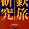 『ヨーゼフ・ラスカと宝塚交響楽団』根岸一美(大阪大学出版会)