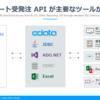 freee 受発注 API をドライバー化:各種ツールから接続してみた