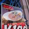 カフェ月桃が太陽咖喱(TI-DA CURRY)に! そして年内カレー100円の太っ腹。
