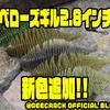 【ジークラック】フィネスサイズのギル型ワーム「ベローズギル2.8インチ」に新色追加!