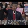 【輸入規制】トランプ大統領、日本への輸入規制を示唆?! トランプ「公平ではない」