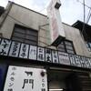 【ディナー】ディープエリアの美味しいお店【じじばば】