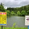 村山葉山山麓の溜池(山形県河北)