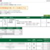 本日の株式トレード報告R3,04,23