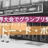 奈良で世界一のケーキが食べられると話題!「ガトードボア」のケーキとパフェが絶品な話