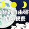小学生の夏休み自由研究(4年生編)「月の観察」手順やまとめ方(実例有)