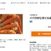 【ふるさと納税2017】北海道羅臼町 イバラがにボイル足1kg 届きました!