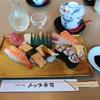 回ってない地元のお寿司屋さんで正月限定メニューを頂きました @一宮 トップ寿司