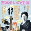 NHK連続テレビ小説 わろてんか あらすじ・ネタバレ・ストーリー 第37話