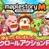 【メイプルストーリーM】最新情報で攻略して遊びまくろう!【iOS・Android・リリース・攻略・リセマラ】新作スマホゲームが配信開始!