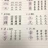 美文字をまた練習してみる  4と5日目