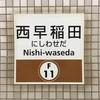 学食巡り 224食目 早稲田大学 西早稲田キャンパス