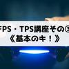【FPS・TPS講座】その③《基本のキ!》 環境を整える大切さ。『フォートナイト』で常に意識すべき事について!!